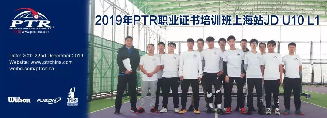 """""""这次考试有点难!""""——2019 PTR JD U10 L1上海站顺利结业!"""