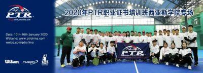 PTR中国祝您新春快乐!——2020 PTR SD L1+JD U10 L1 西亚斯学院专场顺利结业!