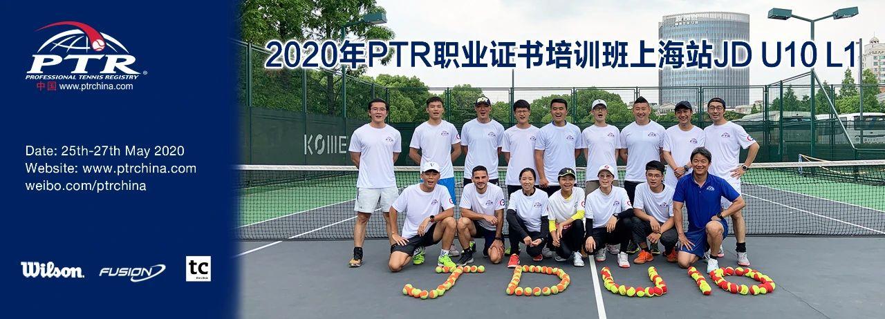 2020 PTR JD U10 L1上海站顺利结业!