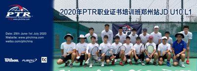 2020 PTR JD U10 L1 郑州站顺利结业!