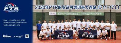大连挺住!中国加油!——2020 PTR JD 11-17 L1大连站顺利结业!