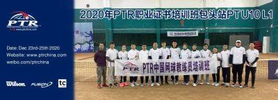 再见2020,你好2021—— PTR PT U10 L1 包头站顺利结业!