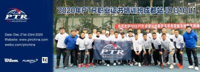 开放式教学,让教学更有趣——2020 PTR JD U10 L1 成都站顺利结业!