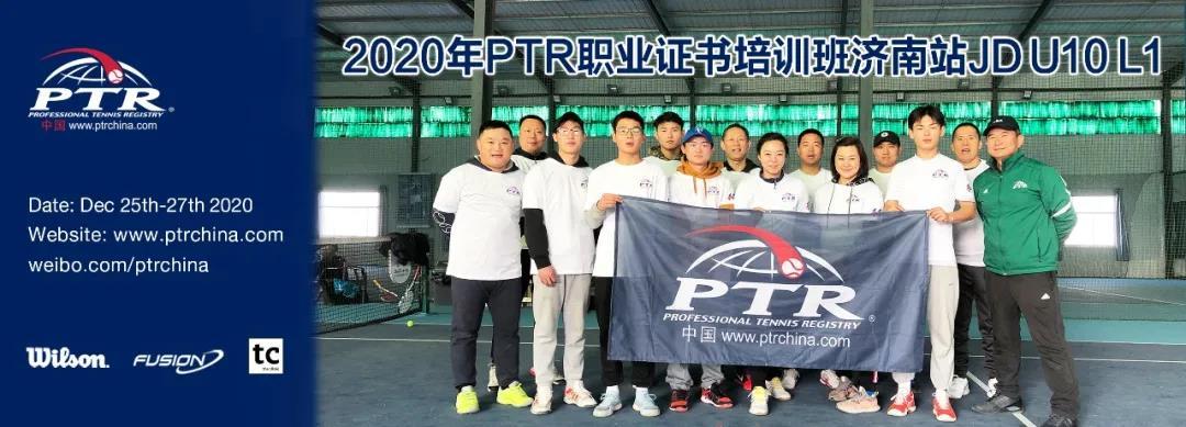 他们也是网球教练!——2020 PTR JD U10 L1 济南站顺利结业!