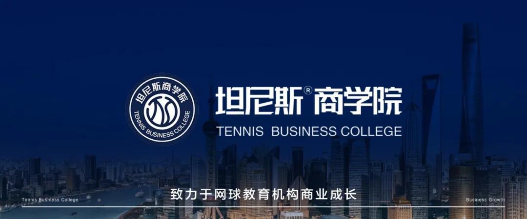 2021坦尼斯商学院首次线上课程——网球俱乐部如何实现朋友圈裂变招生