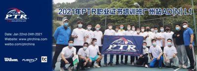 2021 PTR AD(N) L1广州站顺利结业!